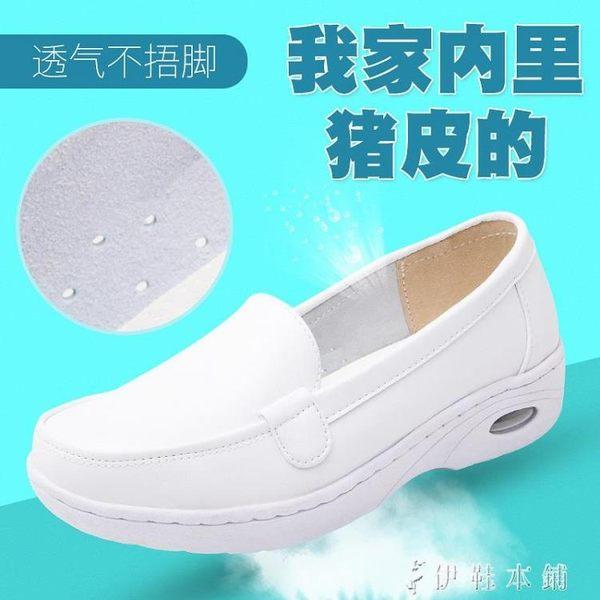 氣墊鞋 白色護士鞋坡跟圓頭透氣防滑氣墊單鞋女軟底平底防臭 伊鞋本鋪