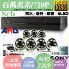 高雄/台南/屏東監視器/1080PAHD/到府安裝/8ch監視器/130萬半球攝影機720P*7支標準安裝!非完工價!