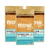 now! 鮮魚成貓300克【三件組】無穀天然糧