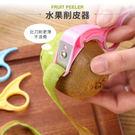水果削皮刀(原價99)