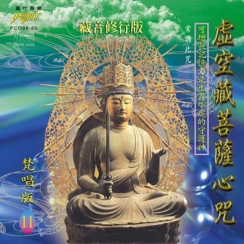 梵唱版 11 虛空藏菩薩心咒 CD (購潮8)