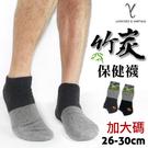 【衣襪酷】加大竹炭保健襪氣墊襪 雙色半毛巾底 台灣製 LORENZO&VARTINO