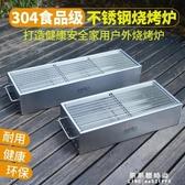 304不銹鋼燒烤爐食品級木炭烤爐戶外家用便攜加厚燒烤架烤肉串爐 果果輕時尚NMS