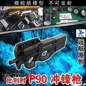 FN P90 3D紙模型立體拼圖