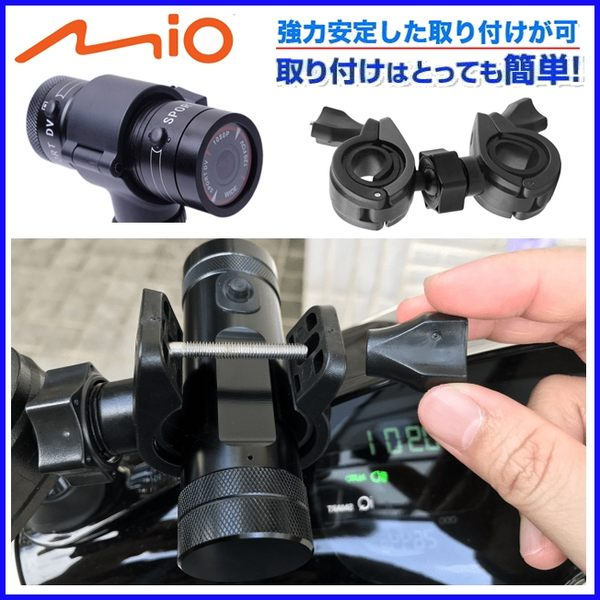 mio MiVue M500 M560 M580 plus carscam s2鐵金剛王摩托車行車紀錄器車架夾具減震快拆座機車行車記錄器支架