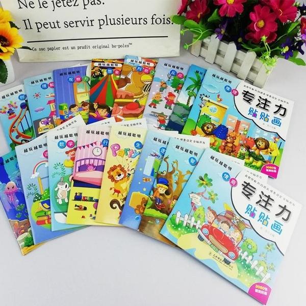 幼兒童專注力訓練貼紙書粘貼畫0-2-3-4-6歲寶寶益智貼貼紙