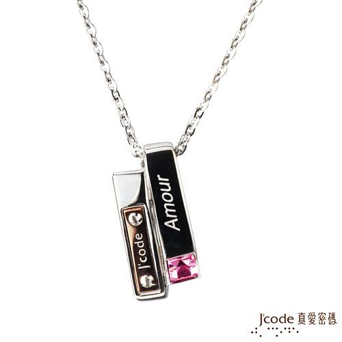 J'code真愛密碼-愛的定義 白鋼女項鍊