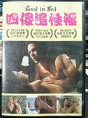 挖寶二手片-P07-368-正版DVD-電影【四傻追性福】-為自己掙得真正的性福高潮