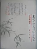 【書寶二手書T5/文學_MRP】會通與適變-東坡以詩為詞論題新詮_劉少雄