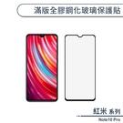 紅米 Note10 Pro 滿版全膠鋼化玻璃貼 保護貼 保護膜 鋼化膜 9H鋼化玻璃 螢幕貼 H06X7
