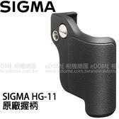 SIGMA HG-11 Hand Grip 原廠握柄 (3期0利率 免運 恆伸公司貨) fp 專用