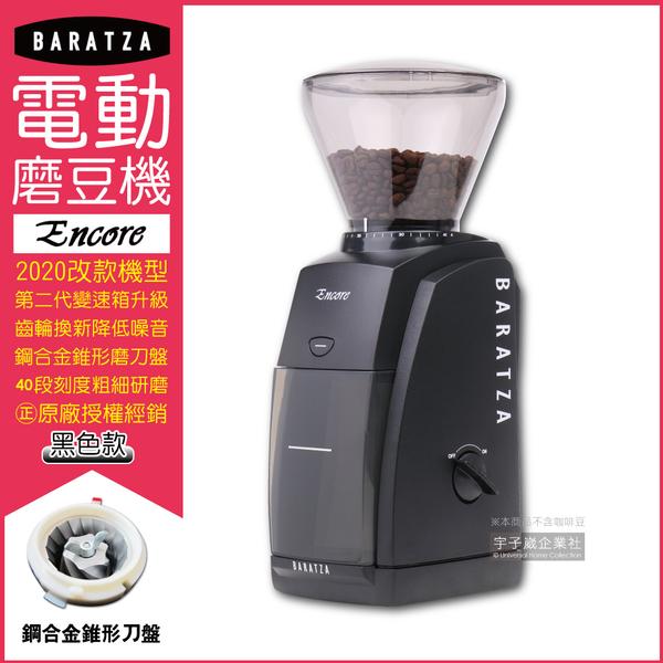 【免運】美國《Baratza》Encore入門款家用咖啡電動磨豆機12×35×16cm