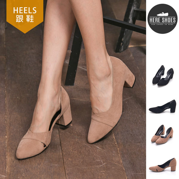 [Here Shoes]MIT台灣製 OL時尚設計感 尖頭絨面麂皮包鞋 側邊鏤空 中跟5.5cm 粗跟 跟鞋2色─KW9210