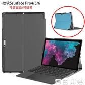 微軟Surface Pro6保護套1724 PRO4/5平板電腦外殼 PRO7鍵盤皮套包 自由角落