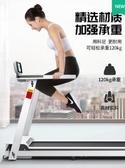 家用跑步機  啟邁斯平板式跑步機女家用款小型簡易折叠室內走步健身房專用 LX 時尚聖誕交換禮物