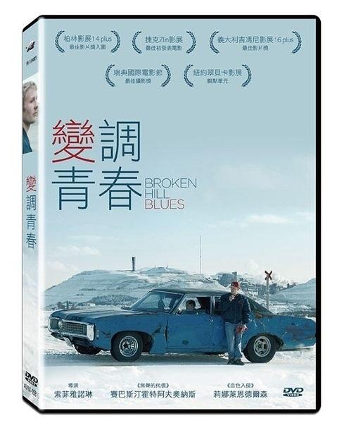 變調青春 DVD Broken Hill Blues (購潮8)