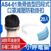 【免運+3期零利率】全新 AS4-01魚骨造型四段式口罩減壓防勒掛扣 20入 口罩延長 減緩疲勞
