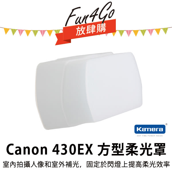 放肆購 Kamera Canon 430EX 方形柔光罩 硬式 閃光燈 柔光盒 閃燈 機頂 肥皂盒