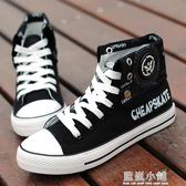 百搭男高筒帆布鞋休閒鞋韓版潮鞋內增高學生鞋 季透氣平底男鞋子 藍嵐