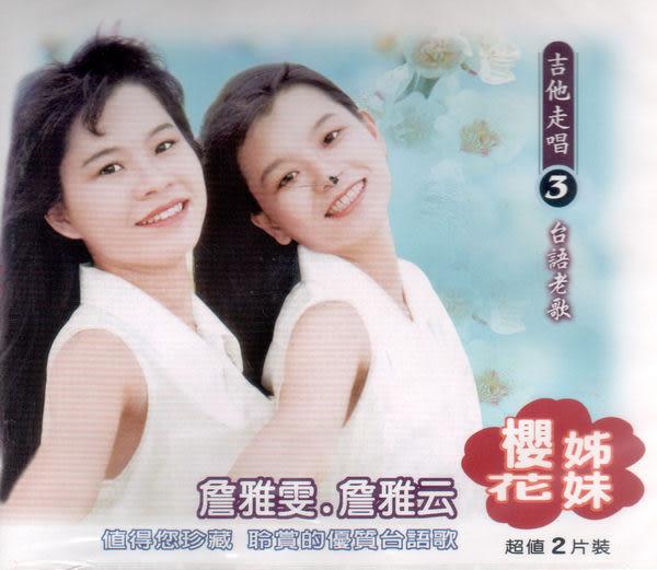 櫻花姊妹 吉他走唱 3 台語老歌 CD 2片裝 詹雅雯 詹雅云 (音樂影片購)