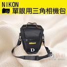 全新現貨@攝彩@Nikon 尼康 單眼 相機包 一機一鏡 超值三角包 槍包 輕便實用