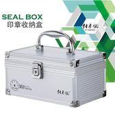 帶鎖鋁合金印章盒子私章盒財務公章印章箱多功能收納盒帶手提 igo 『米菲良品』