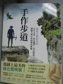 【書寶二手書T1/旅遊_WEF】手作步道-築徑人帶你走向百年古道、原民獵徑…_台灣千里步道協會