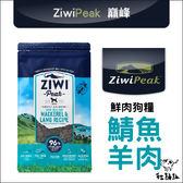 ZiwiPeak巔峰〔96%鮮肉狗糧,鯖魚羊肉,2.5kg〕