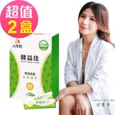 【人可和】 酵益佳 熟食活酵素x2盒(30包/盒)-熟食活酵,消化救星!