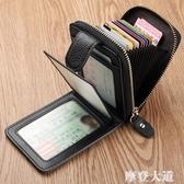 卡包男卡套證件包錢包行駛證一體包大容量多功能女駕駛證皮套『摩登大道』