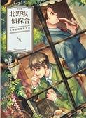 北野坂偵探舍:人物心理描寫不足【城邦讀書花園】