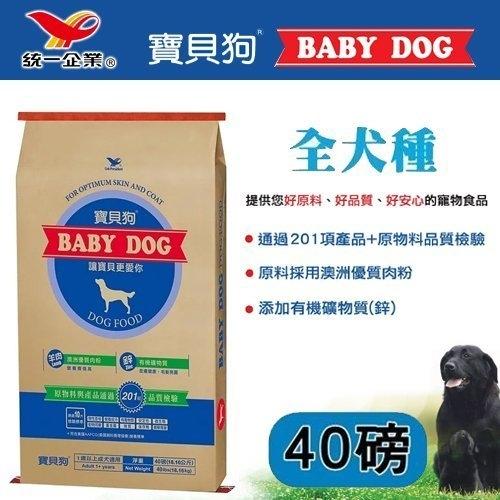 *WANG*『免運費』統一寶貝狗《全犬種》營養乾糧 40磅
