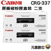 【二黑組合 ↘4750元】CANON CRG-337 黑色 原廠碳粉匣 盒裝 適用MF212w MF216n MF232w MF236n MF249dw等