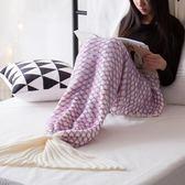 毛毯 五彩魚鱗美人魚尾巴針織毛線毯沙發空調毯看書休閒毯成人午睡蓋毯 免運直出