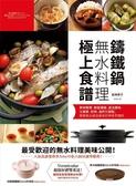 (二手書)鑄鐵鍋無水料理極上食譜:原味精華、鮮甜濃縮、減法調味,從燉煮、煎烤、油..