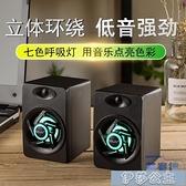 影響 電腦音響家用迷你小音箱七彩燈變光低音炮usb有源有線多媒體通用喇叭 交換禮物