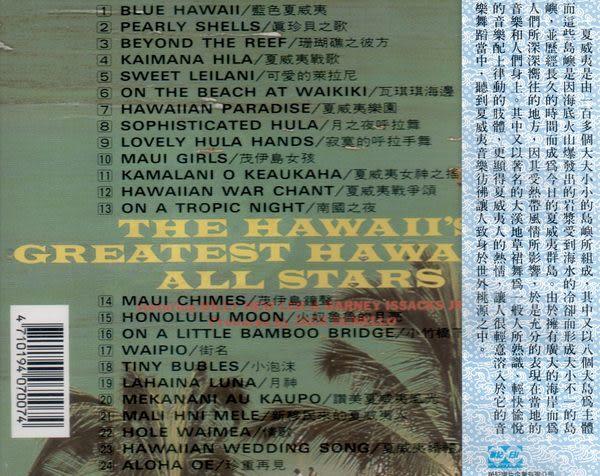 民謠頌 7 夏威夷 音樂 CD (音樂影片購)
