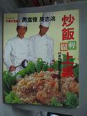 【書寶二手書T3/餐飲_ZEI】炒飯輕鬆上桌_料理鐵人周富德、周志鴻