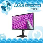 AOC 艾德蒙 22P1 22型VA寬螢幕液晶顯示器 電腦螢幕