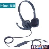 客服耳機 Hion/北恩FOR700D電話耳機客服專用耳麥雙耳話務員頭戴式座機電銷 百分百