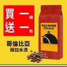 費拉拉 哥倫比亞薇拉水洗咖啡豆 一磅限時...