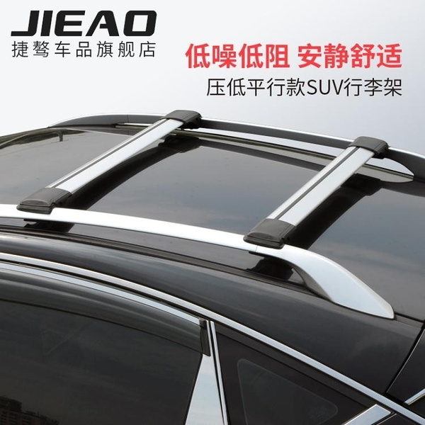 捷驁 Chevrolet TRAX 科帕奇行李架橫桿靜音翼桿車頂架載重改裝旅行架 快速