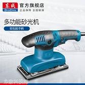 打磨機 東成平板砂光機S1B-FF02-93*185墻面打磨機電動砂紙機膩子磨砂機 米家WJ