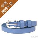 TALERF細版百搭流行皮帶(藍色/共7色)-女 /真皮 牛皮/台灣製造