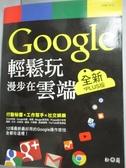 【書寶二手書T5/網路_ZHI】Google輕鬆玩漫步在雲端:全新+PLUS版_黃建庭