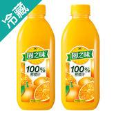 園之味100%果汁-柳橙900ML*2【愛買冷藏】