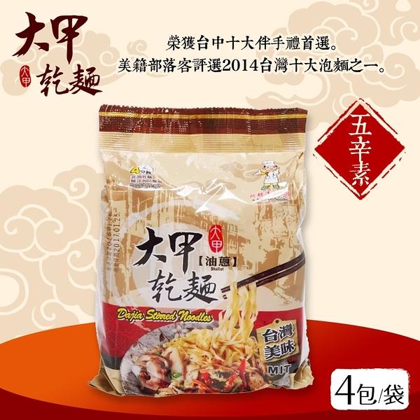 大甲乾麵-油蔥(五辛素) 4包/袋