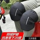 羽絨護膝蓋加厚保暖冬季男女騎行電動摩托車電瓶車老寒腿擋風【全館免運】