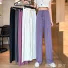紫色闊腿褲女春夏2021新款直筒寬松拖地高腰薄款垂感冰絲鹽系褲子 蘿莉新品
