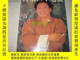 二手書博民逛書店罕見畫壇鉅子石虎Y476 石虎 廣州出版社 出版1999